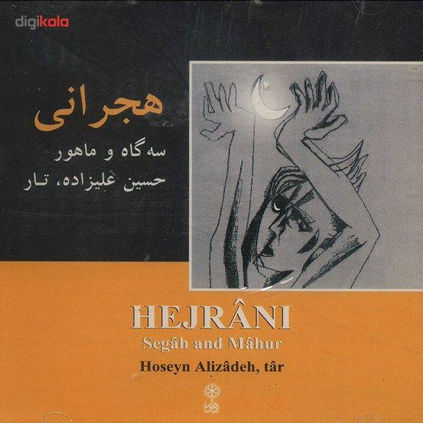 آلبوم موسیقی هجرانی - حسین علیزاده main 1 1