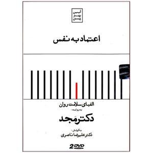 فیلم آموزشی اعتماد به نفس اثر محمد مجد