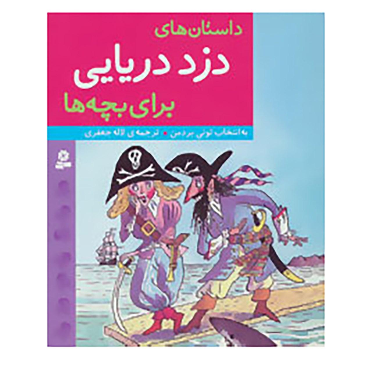 خرید                      کتاب داستان های دزد دریایی برای بچه ها