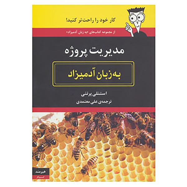 کتاب مدیریت پروژه به زبان آدمیزاد اثر استنلی پرتنی