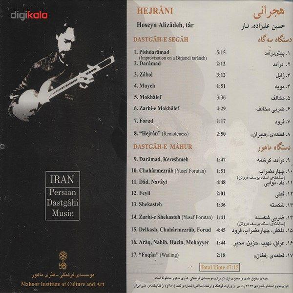 آلبوم موسیقی هجرانی - حسین علیزاده main 1 2