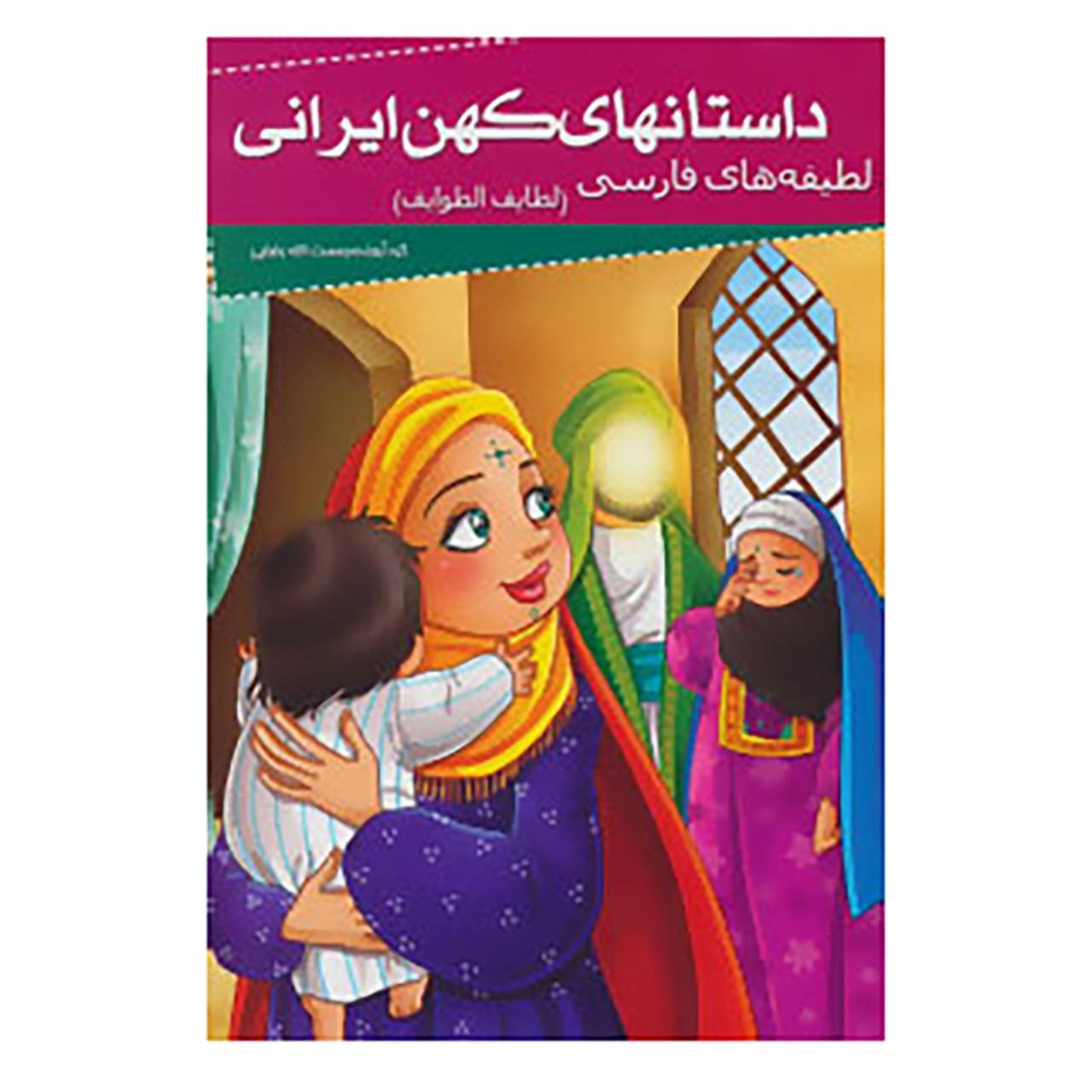 کتاب داستانهای کهن ایرانی اثر علی بن حسین فخرالدین صفی