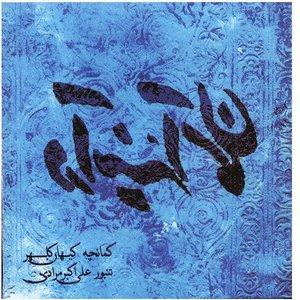 آلبوم موسیقی در آینه آسمان - کیهان کلهر