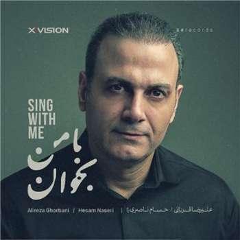 آلبوم موسیقی با من بخوان اثر علیرضا قربانی