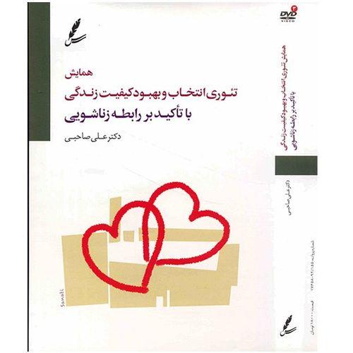 همایش تئوری انتخاب و بهبود کیفیت زندگی  (با تاکید بر رابطه زناشویی)