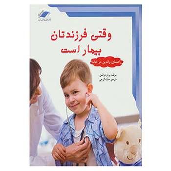 کتاب وقتی فرزندتان بیمار است اثر برنارد والمن