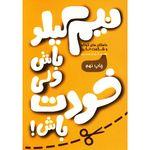 کتاب نیم کیلو باش ولی خودت باش اثر سعید گل محمدی thumb