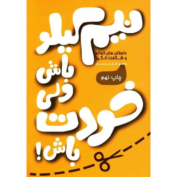کتاب نیم کیلو باش ولی خودت باش اثر سعید گل محمدی