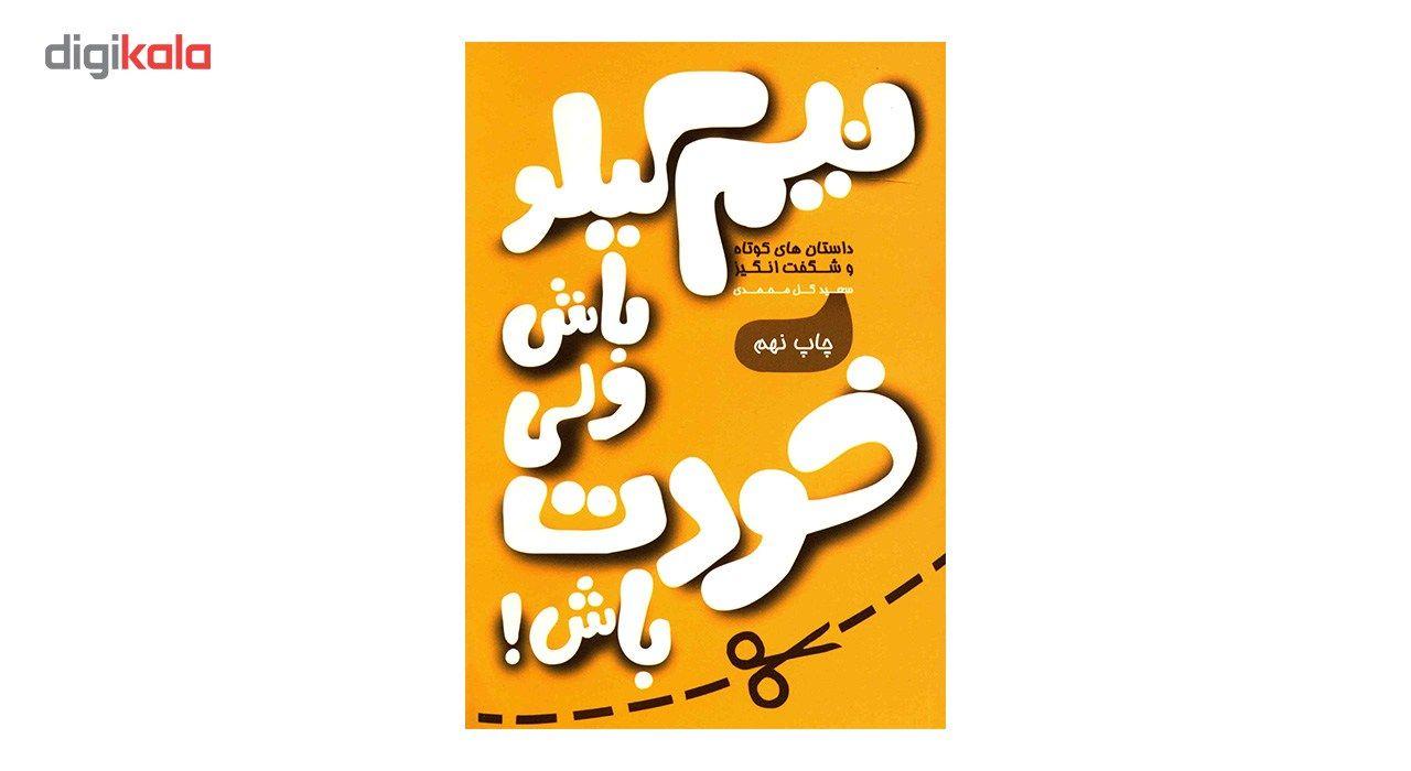 کتاب نیم کیلو باش ولی خودت باش اثر سعید گل محمدی main 1 1
