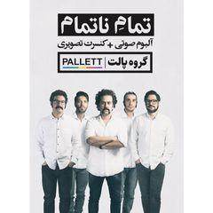 آلبوم موسیقی تمام ناتمام اثر گروه پالت بسته بندی مقوایی