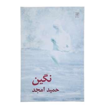 کتاب نگین اثر حمید امجد