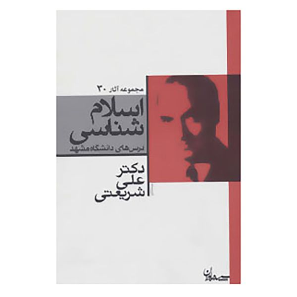 کتاب مجموعه آثار30 اثر علی شریعتی