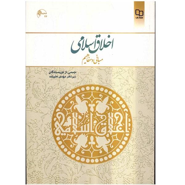 کتاب  اخلاق اسلامی، مبانی و مفاهیم (علیزاده) اثر جمعی از نویسندگان