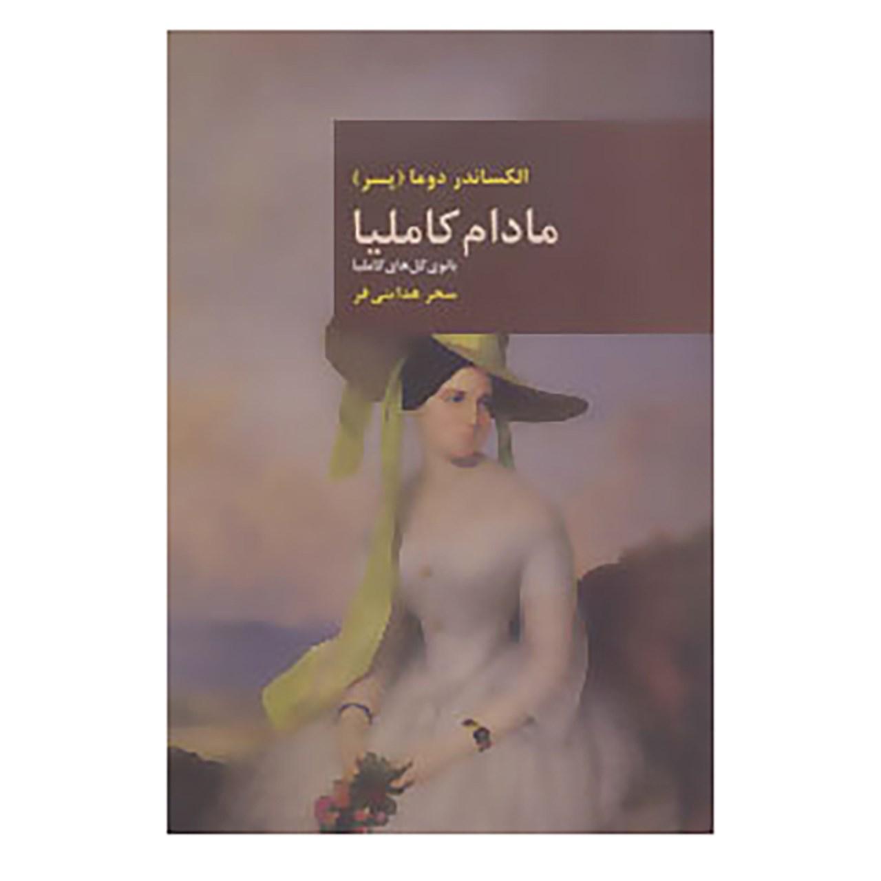 کتاب رمان های بزرگ جهان 2 اثر الکساندر دوما