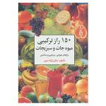 کتاب 150 راز ترکیبی میوه جات و سبزیجات اثر ترانه دبیر