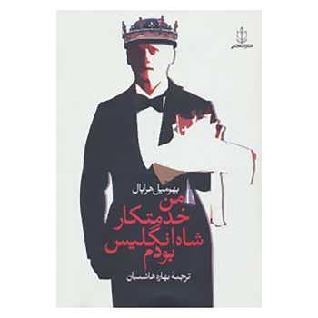 کتاب من خدمتکار شاه انگلیس بودم اثر بهومیل هرابال