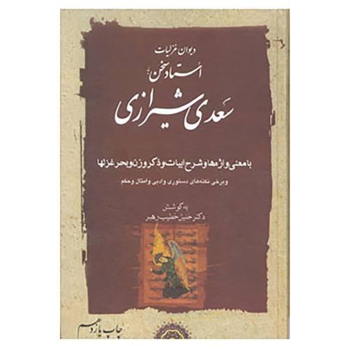 کتاب دیوان غزلیات استاد سخن سعدی شیرازی اثر مصلح بن عبدالله سعدی شیرازی