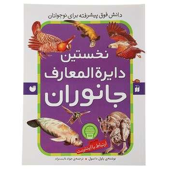 کتاب نخستین دایره المعارف جانوران اثر اول داسول