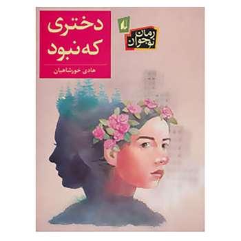 کتاب رمان نوجوان192 اثر هادی خورشاهیان