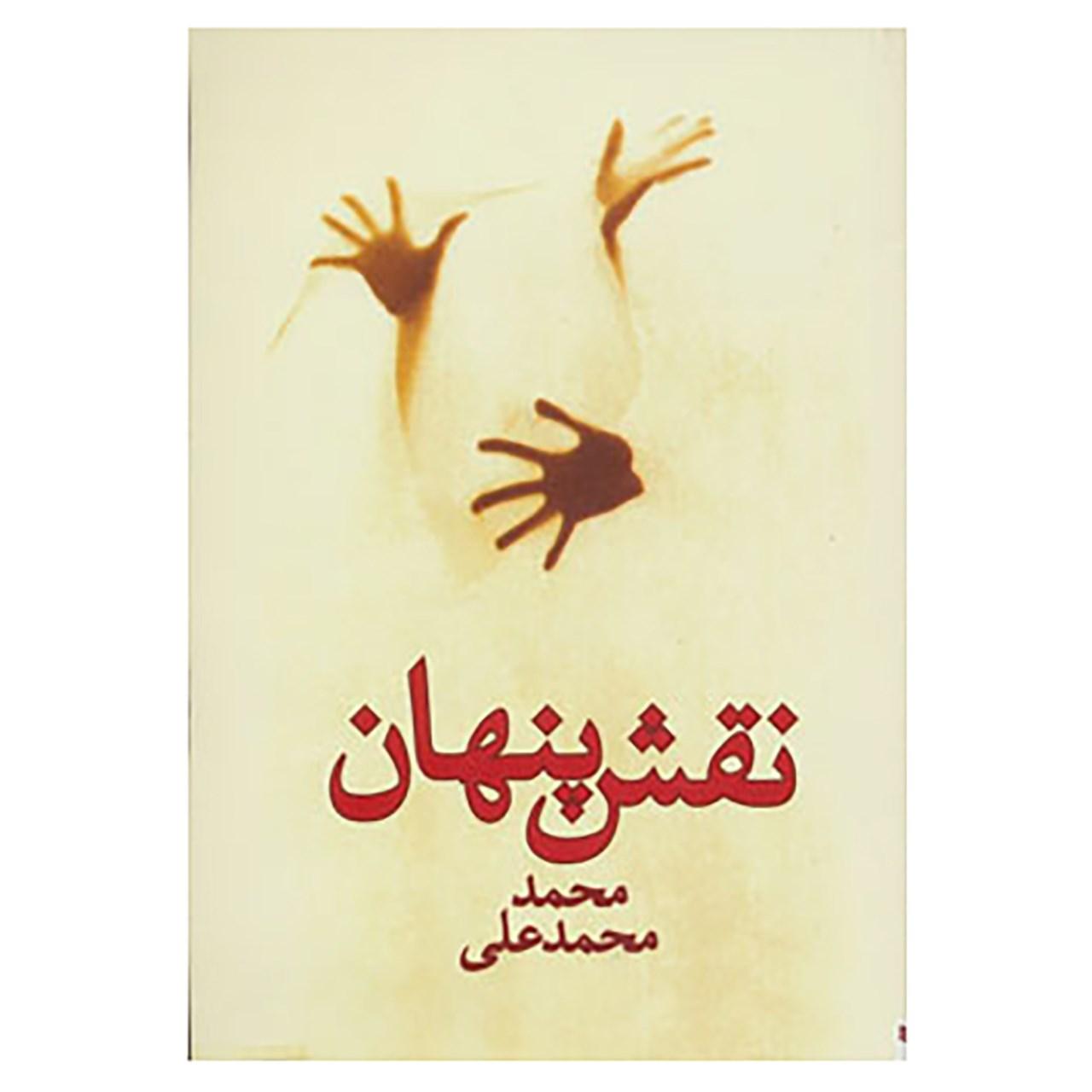 کتاب نقش پنهان اثر محمد محمدعلی