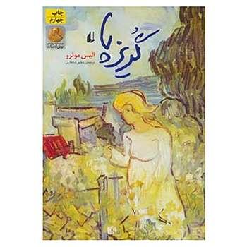 کتاب ادبیات امروز،مجموعه داستان15 اثر آلیس مونرو