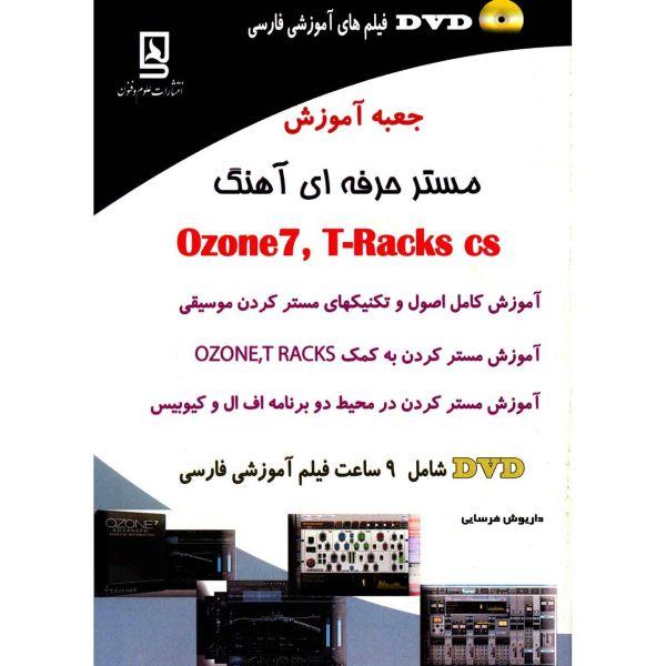 کتاب جعبه آموزش مستر حرفه ای آهنگ Ozone 7 ،T-Racks cs اثر داریوش فرسایی