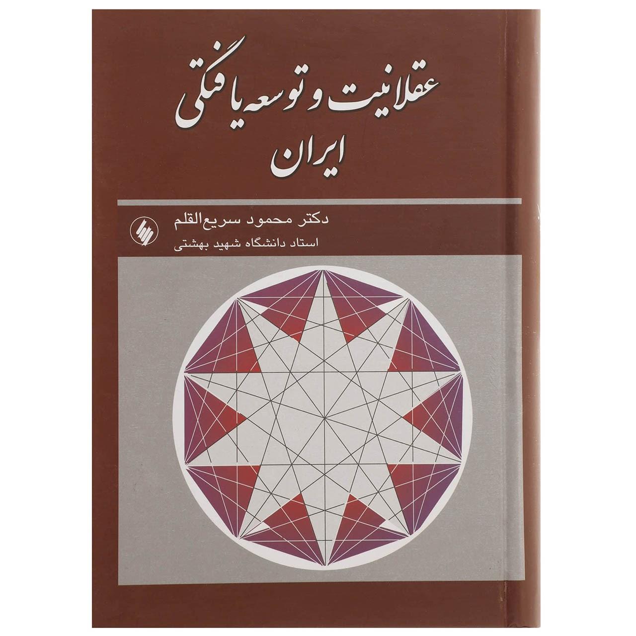کتاب عقلانیت و توسعه یافتگی ایران اثر محمود سریع القلم
