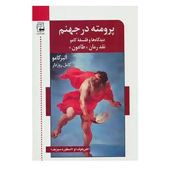 کتاب ادبیات معاصر49 اثر آلبر کامو