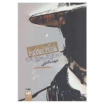 کتاب باشگاه استقامت 1 اثر دیوید بالداچی