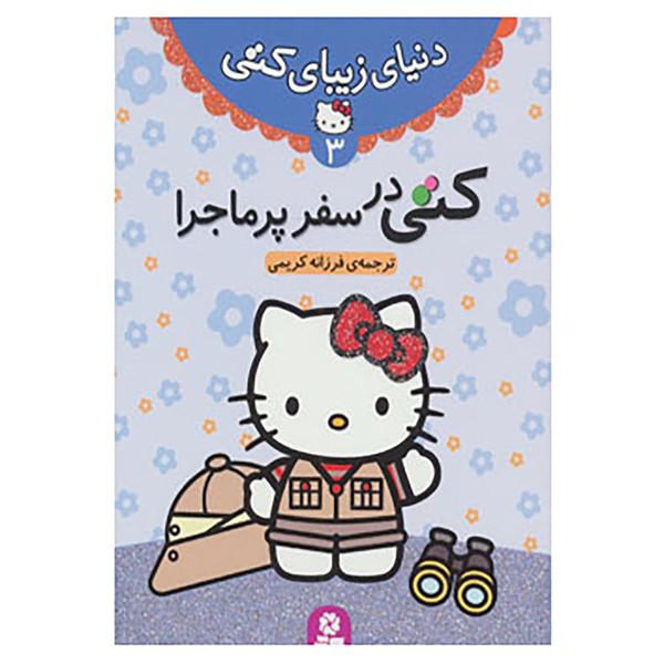 کتاب دنیای زیبای کتی 3