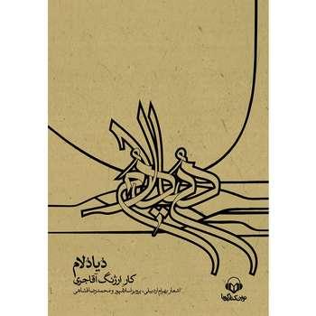 کتاب صوتی دیادلام اثر ارژنگ آقاجری