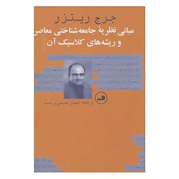 کتاب مبانی نظریه جامعه شناختی معاصر و ریشه های کلاسیک آن اثر جرج ریتزر