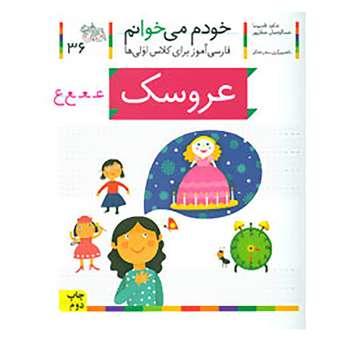 کتاب خودم می خوانم36 اثر شکوه قاسم نیا،عبدالرحمن صفارپور