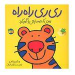 کتاب قصه های شیرین جنگل 2 اثر مندی راس