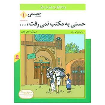کتاب قصه های حسنی 1 اثر محمدرضا یوسفی