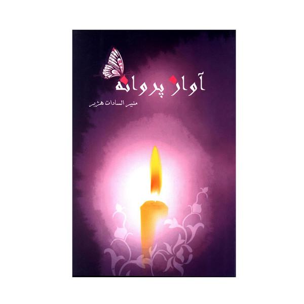 کتاب آواز پروانه اثر منیرالسادات هژبر نشر لوح زرین