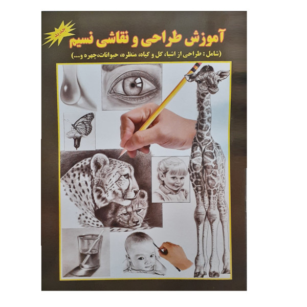 کتاب آموزش طراحی و نقاشی نسیم اثر علی ذوالفقاری انتشارات جواهری
