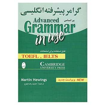 کتاب گرامر پیشرفته انگلیسی براساس ادونس گرامر این یوز اثر مارتین هوینگز