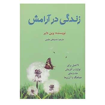 کتاب زندگی در آرامش اثر وین دایر