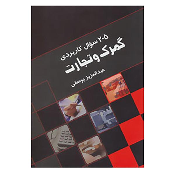 کتاب 205 سوال کاربردی گمرک و تجارت اثر عبدالعزیز یوسفی