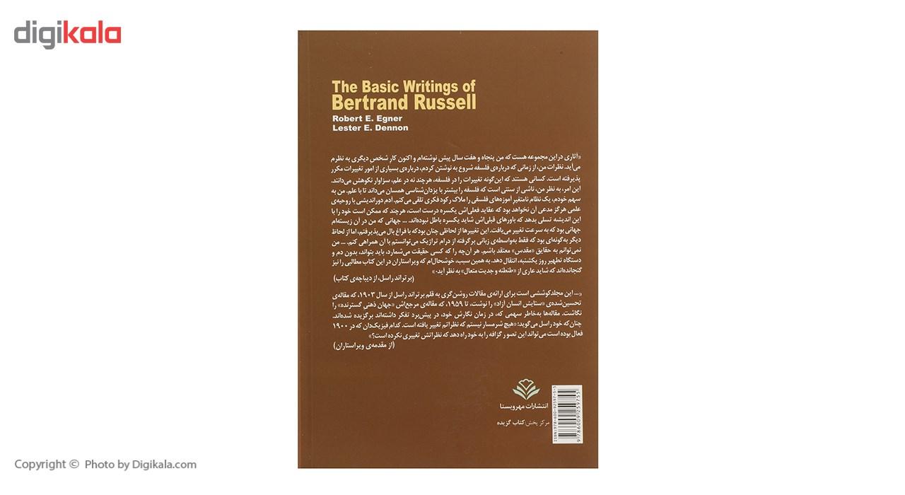 خرید                      کتاب برگزیده ی نوشته های اساسی برتراند راسل اثر برتراند راسل