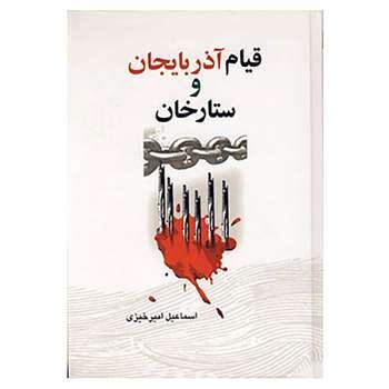 کتاب قیام آذربایجان و ستارخان اثر اسماعیل امیرخیزی