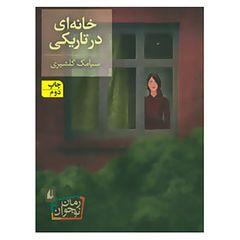 کتاب رمان نوجوان101 اثر سیامک گلشیری