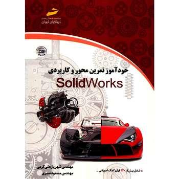 کتاب خودآموز تمرین محور و کاربردی SolidWork اثر شهریار علی کرمی