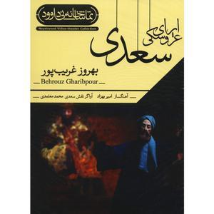 فیلم تئاتر اپرای عروسکی سعدی اثر بهروز غریب پور