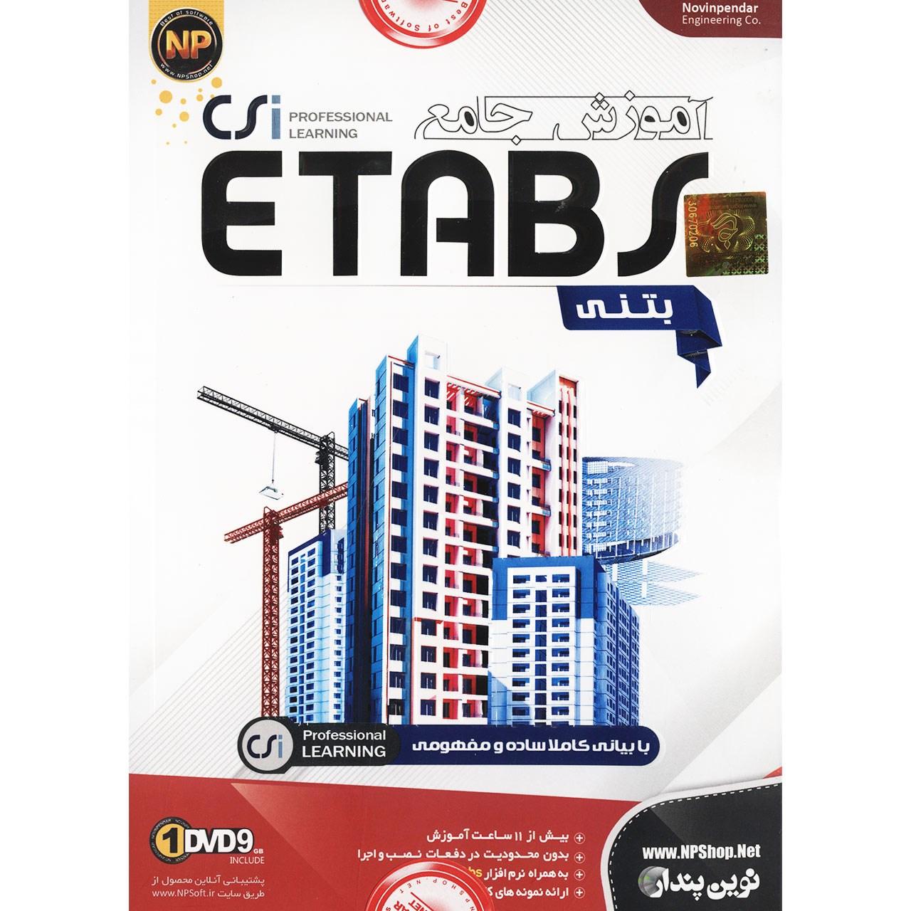 نرم افزار آموزش جامع Etabs Concrete نشر نوین پندار