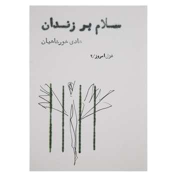 کتاب سلام بر زندان اثر هادی خورشاهیان