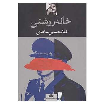 کتاب خانه روشنی اثر غلامحسین ساعدی