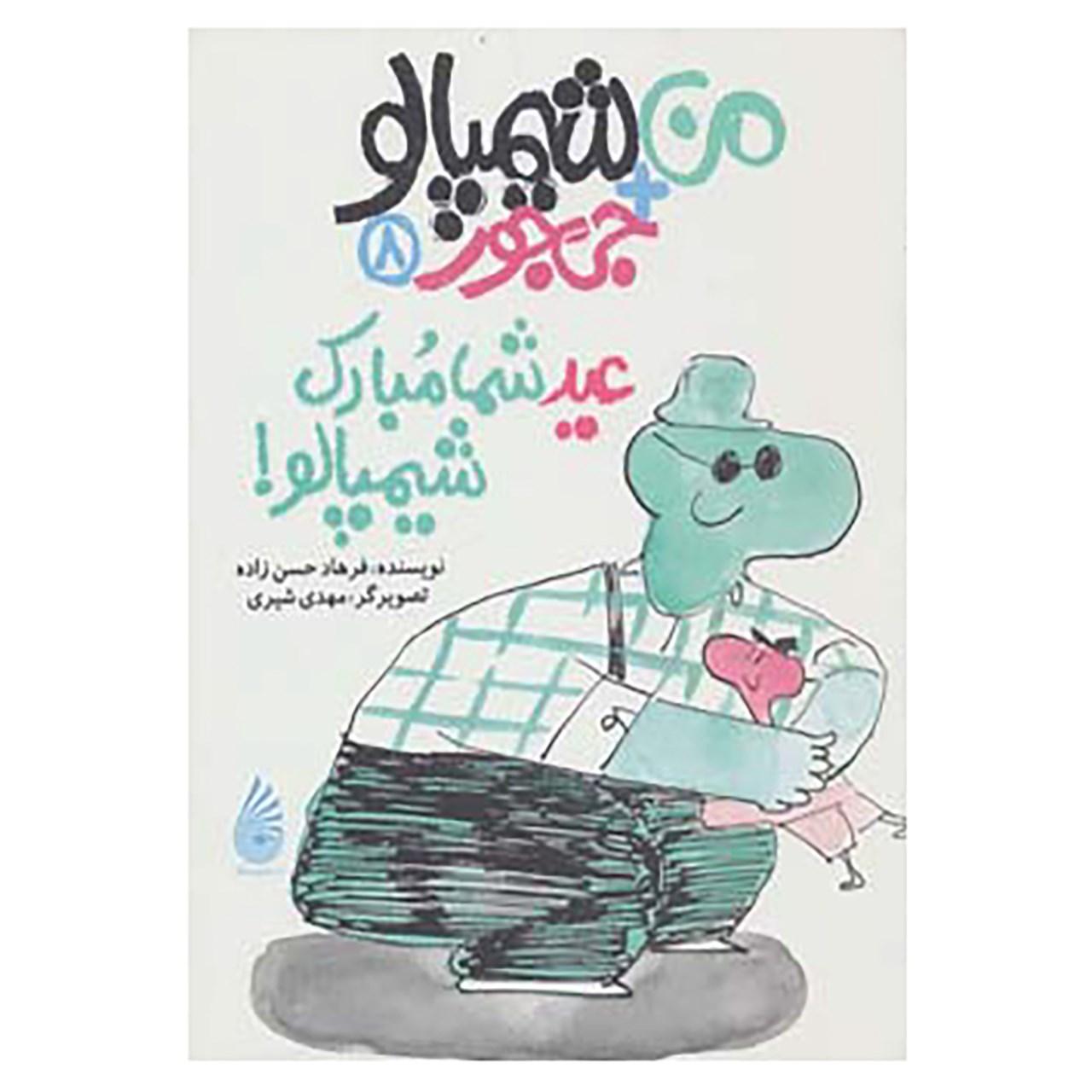 کتاب من + شیمپالو + جی جور 8 اثر فرهاد حسن زاده