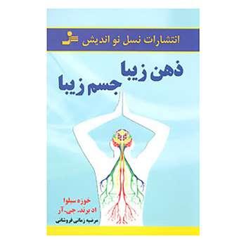 کتاب ذهن زیبا،جسم زیبا اثر خوزه سیلوا،اد برند.جی.آر